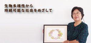 鷲谷いづみ教授